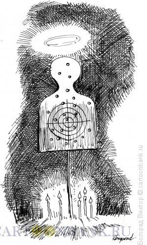 Карикатура: Святая мишень, Богорад Виктор