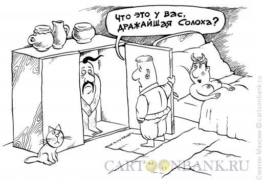 Карикатура: У Солохи, Смагин Максим