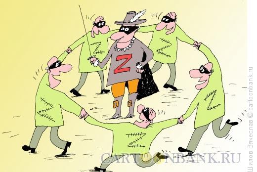 Карикатура: Зорро, Шилов Вячеслав