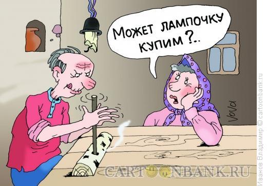 Карикатура: Лампочку купить, Иванов Владимир
