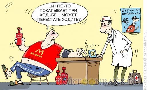 Карикатура: Мнимый больной, Кокарев Сергей