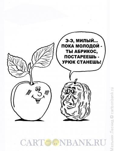 Карикатура: Эх, молодежь!, Мельник Леонид