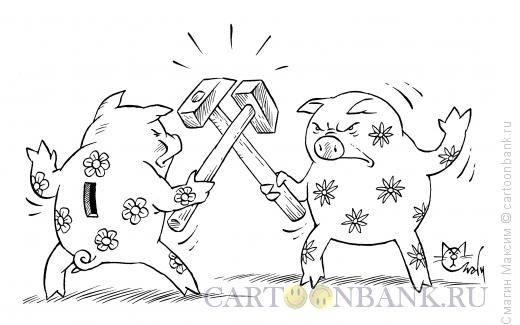 Карикатура: Дуэль копилок, Смагин Максим