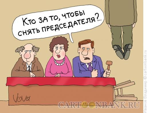 Карикатура: Снять председателя, Иванов Владимир