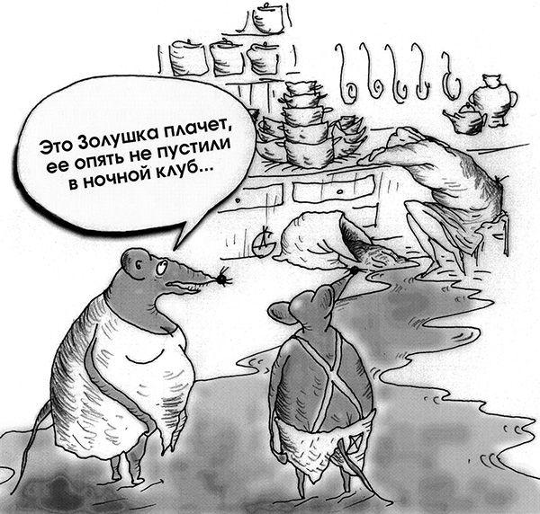 "Карикатура: ""Золушку не пустили на вечеринку"", Сергей Дудченко"