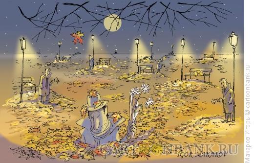 Карикатура: осенние острова любви, Макаров Игорь