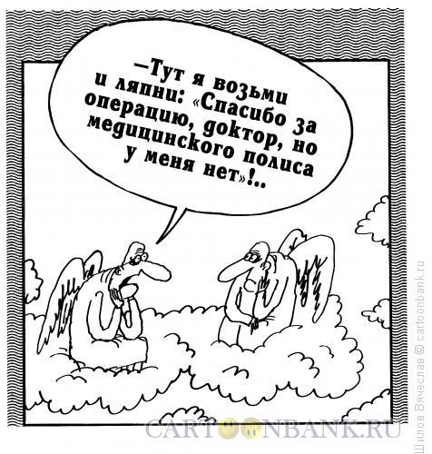 Карикатура: Отсутствие полиса, Шилов Вячеслав