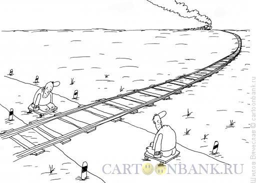 Карикатура: Безногие и поезд, Шилов Вячеслав