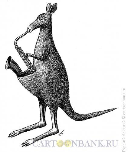 Карикатура: кенгуру-саксофон, Гурский Аркадий