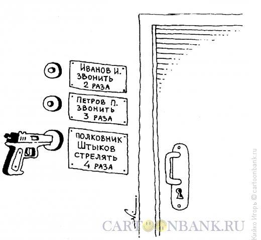 Карикатура: Настоящий полковник, Кийко Игорь