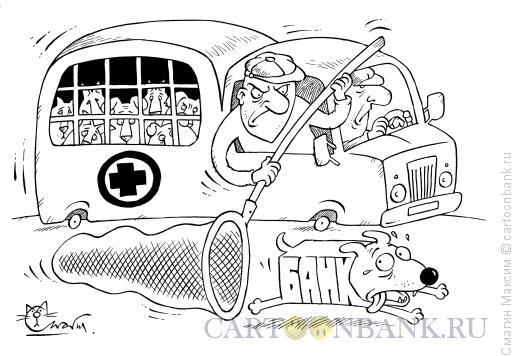 Карикатура: Охота за банком, Смагин Максим