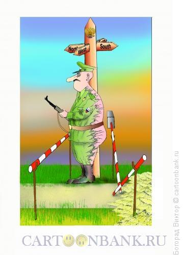 Карикатура: Охрана границ, Богорад Виктор