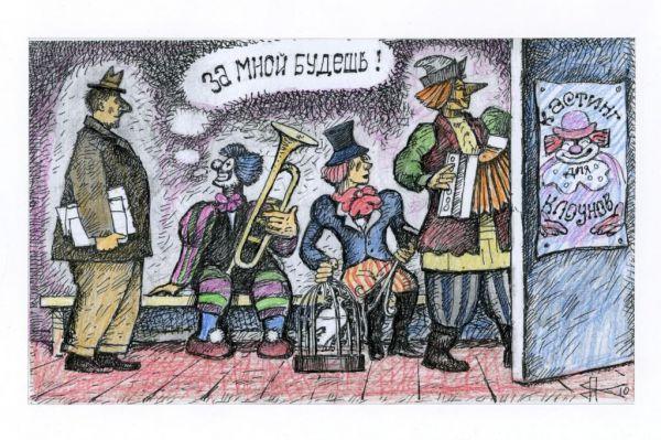 Карикатура: За мной будешь., Василий Куричев
