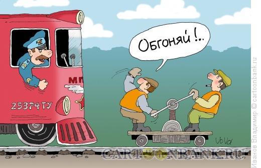 Карикатура: Обгоняй, Иванов Владимир
