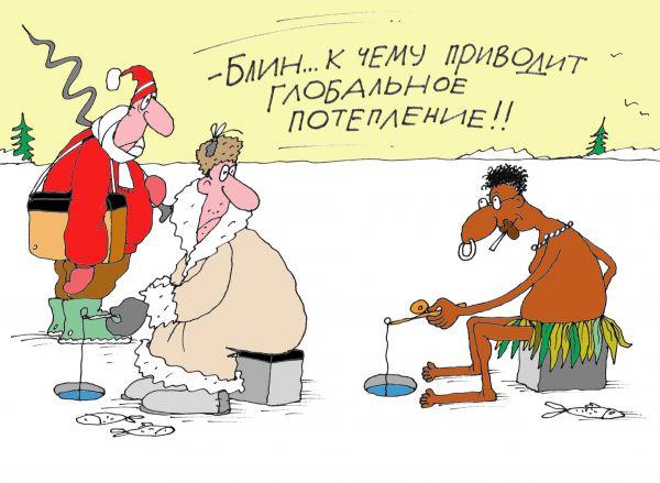 Карикатура: Потепление, Михаил Ларичев