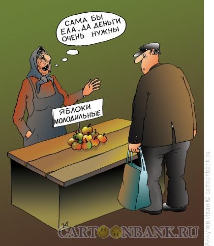 Карикатура: Молодильные яблоки, Анчуков Иван