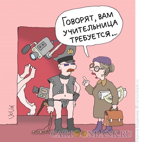 Карикатура: Требуется учительница, Иванов Владимир