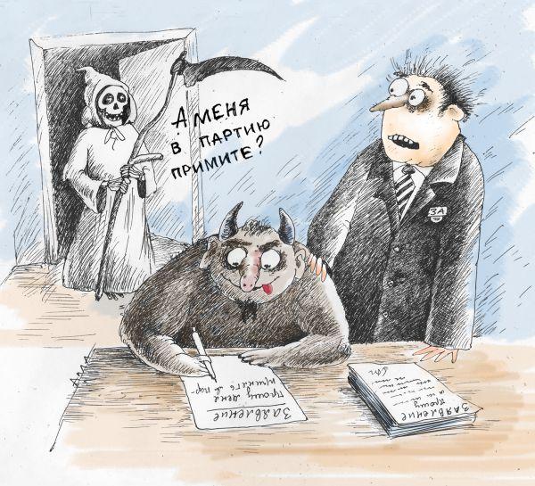 Карикатура: все в партию, Алла Сердюкова