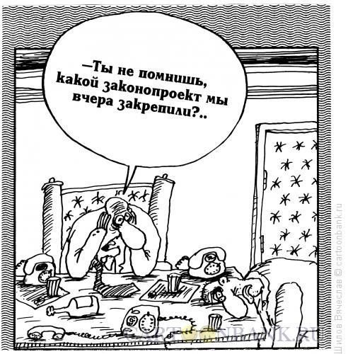 Карикатура: Законопроект, Шилов Вячеслав