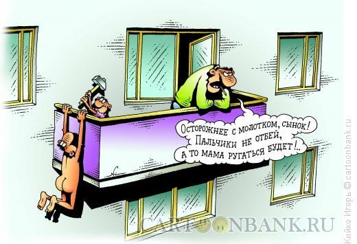 Карикатура: Пальчики, Кийко Игорь
