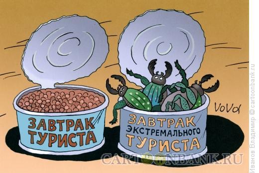 Карикатура: Завтрак туриста, Иванов Владимир