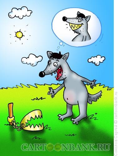 Карикатура: находчивый волк, Соколов Сергей