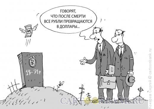 Карикатура: мечты, Кокарев Сергей
