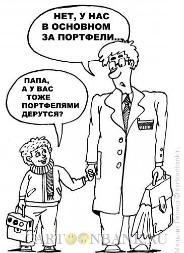 Карикатура: У депутатов все совсем не так, Мельник Леонид