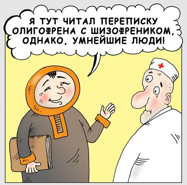 Карикатура: Чукча-доцент, Тарасенко Валерий