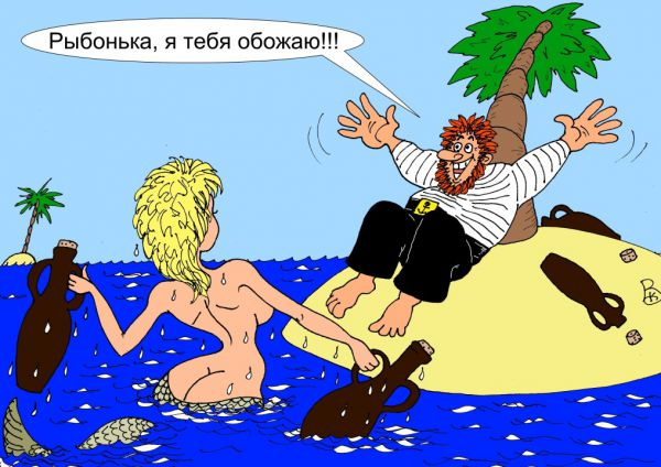 Карикатура: Поилица, Валерий Каненков