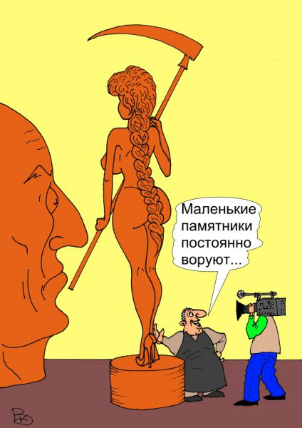 Карикатура: Размер имеет значение, Валерий Каненков