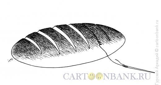 Карикатура: батон с иголкой, Гурский Аркадий