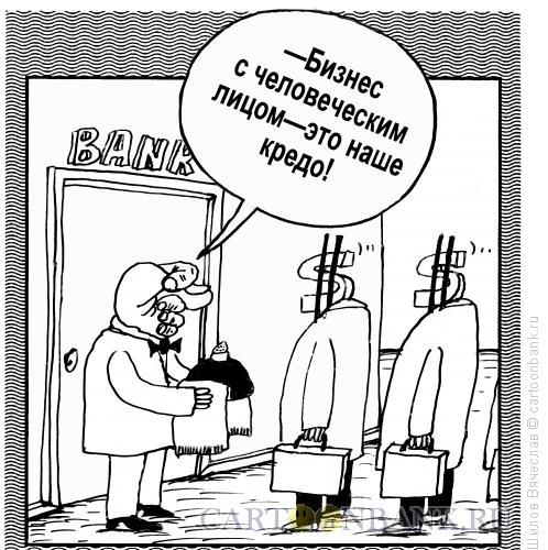 Карикатура: Бизнес-кредо, Шилов Вячеслав