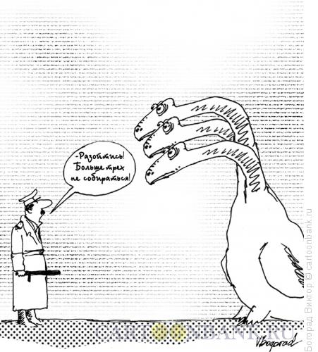Карикатура: Больше трех не собираться, Богорад Виктор
