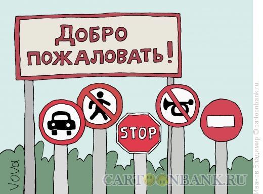 Карикатура: Добро пожаловать, Иванов Владимир