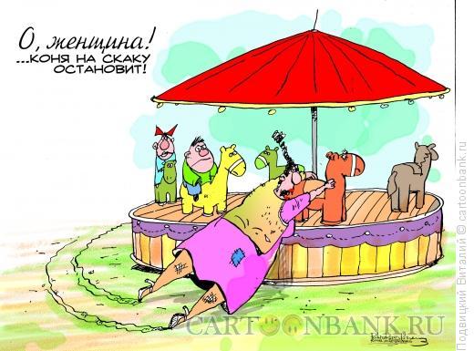 Карикатура: Коня на скаку остановит..., Подвицкий Виталий