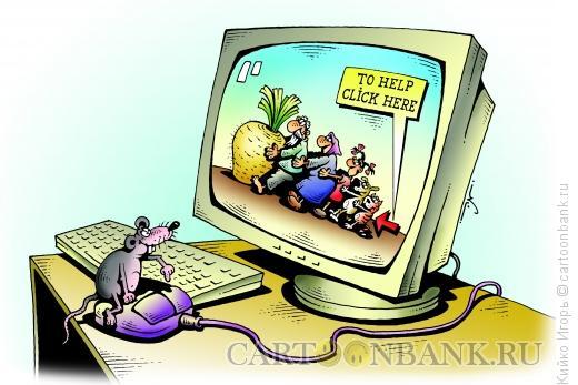 Карикатура: Репка, Кийко Игорь