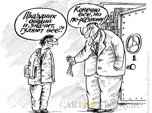 Карикатура: Гуляй, рванина, но денег впритык, Мельник Леонид