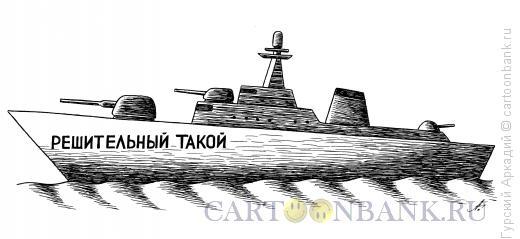 Карикатура: корабль решительный, Гурский Аркадий