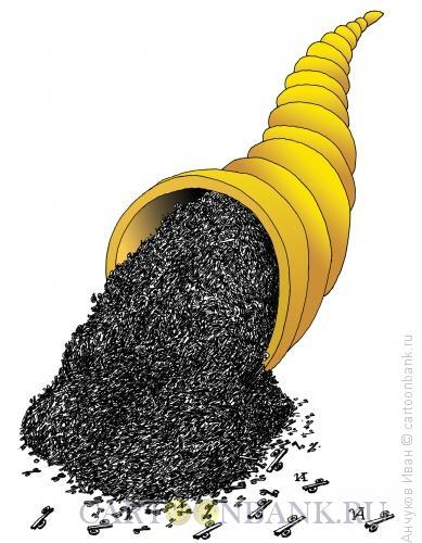 Карикатура: Рог изобилия, Анчуков Иван