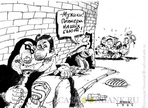 Карикатура: Супермены vs Пионеры, Воронцов Николай