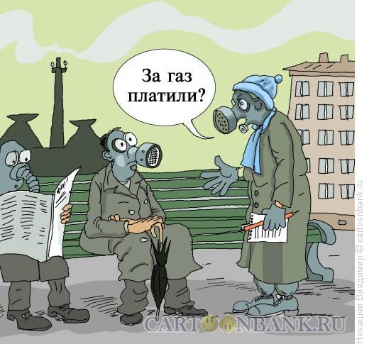 Карикатура: за газ платили?, Ненашев Владимир