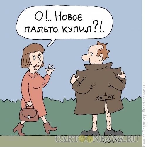 Карикатура: Новое пальто, Иванов Владимир
