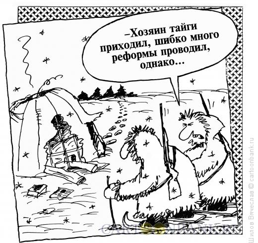 http://www.anekdot.ru/i/caricatures/normal/15/10/25/xozyain-tajgi.jpg