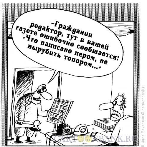 Карикатура: Что написано пером, Шилов Вячеслав