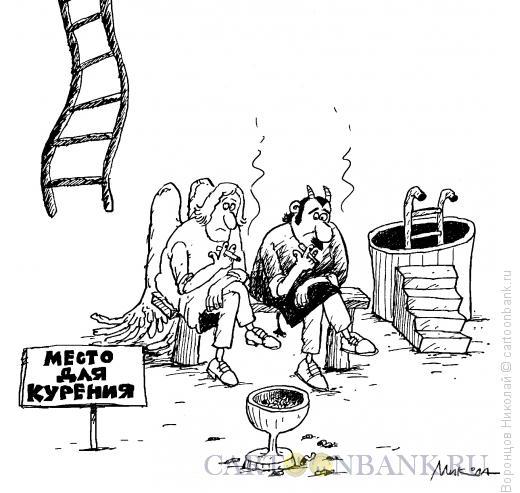 Карикатура: Перекур, Воронцов Николай