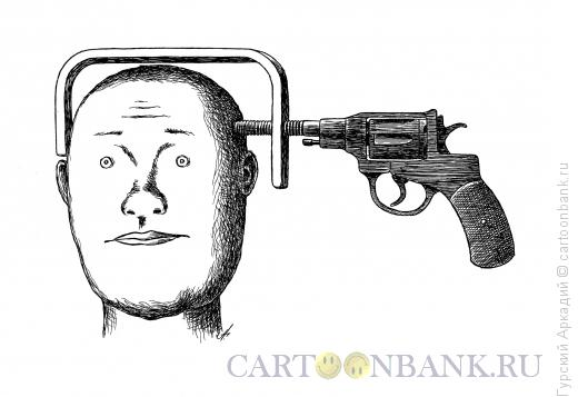 Карикатура: самоубийца и струбцина, Гурский Аркадий