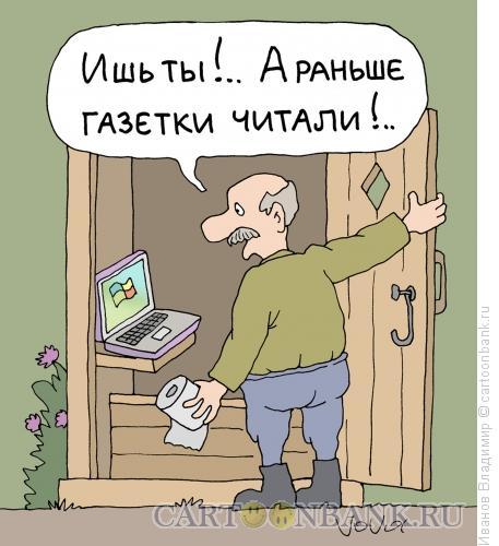 Карикатура: Современный сортир, Иванов Владимир