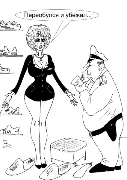 Карикатура: 45 й размер обуви..., Валерий Каненков