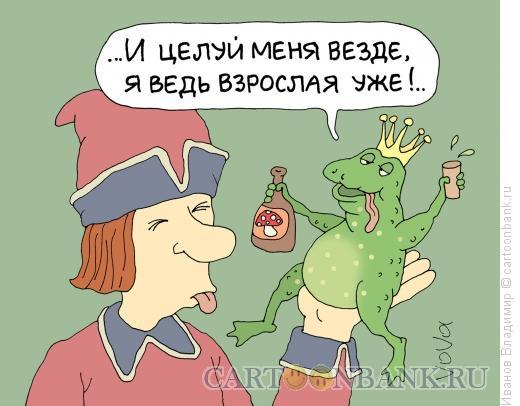 Карикатура: Целуй меня везде, Иванов Владимир